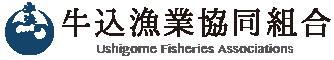 牛込漁業協同組合